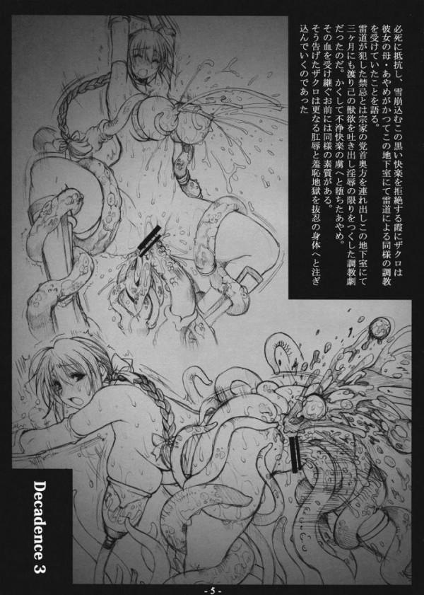 【DOA エロ同人】霞が拘束されたままアナルに栓をされたまま調教されちゃって【無料 エロ漫画】03