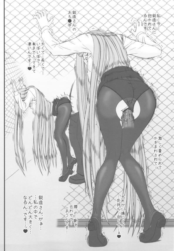 【Fate/Stay night エロ同人】何度もキモオヤジに陵辱セクロスされてるライダー【無料 エロ漫画】036