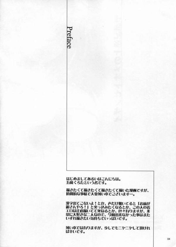 【境界線上のホライゾン エロ同人】ギンさんが優しく巨乳を使ってパイズリしてくれたり【無料 エロ漫画】03