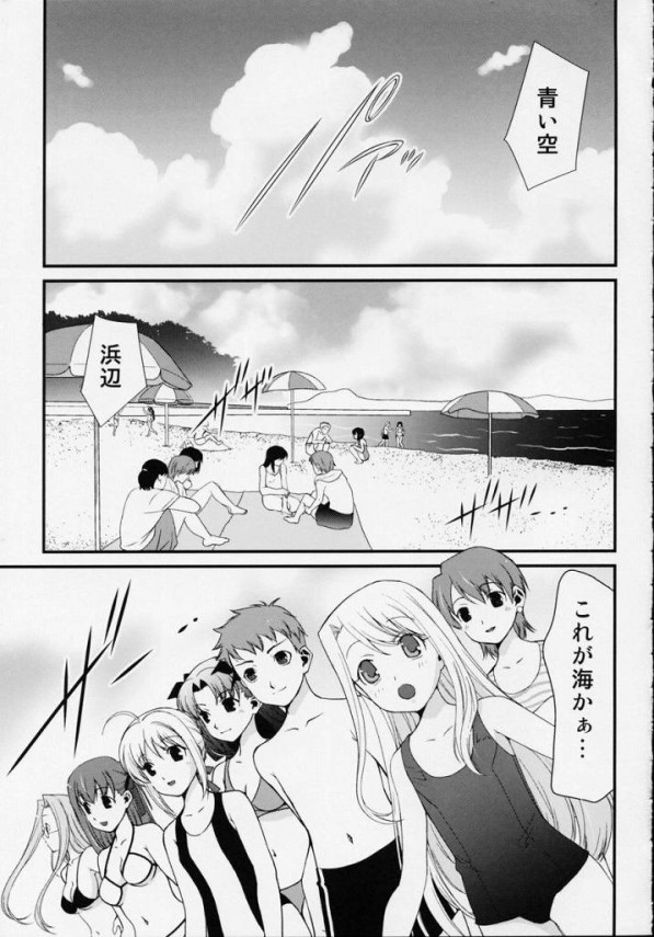 【Fate/stay エロ同人】士郎と女の子達が海に泊まりにきてセクロス漬け【無料 エロ漫画】04