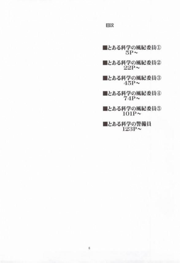 【とある魔術の エロ同人】黒子を助ける為に固法がレズって助けたり活躍する総集編【無料 エロ漫画】04