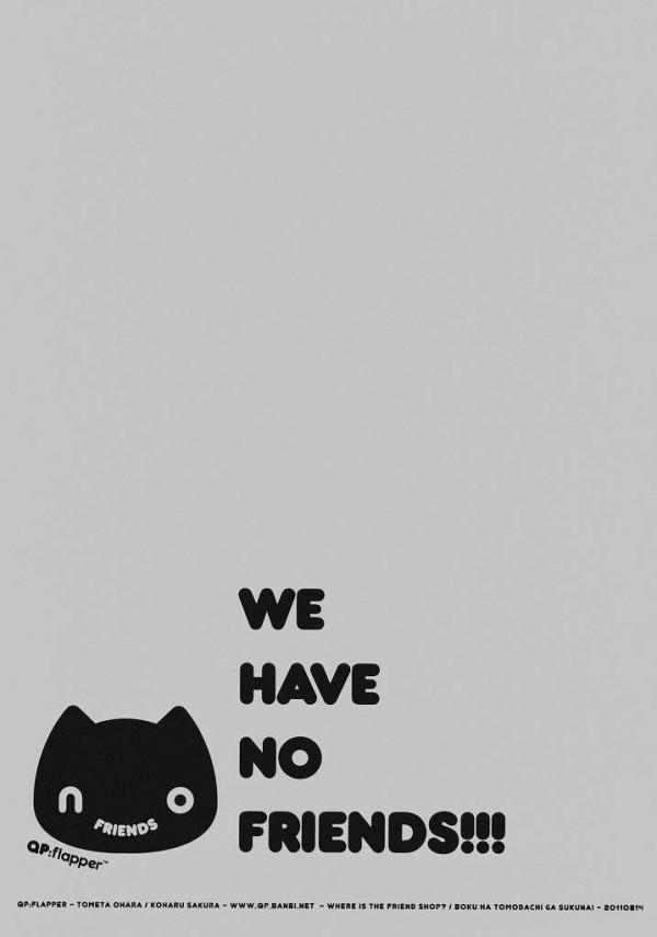 【僕は友達が少ない エロ同人】隣人部の部室でみんなの来るまえに星奈と小鷹がセクロス【無料 エロ漫画】04