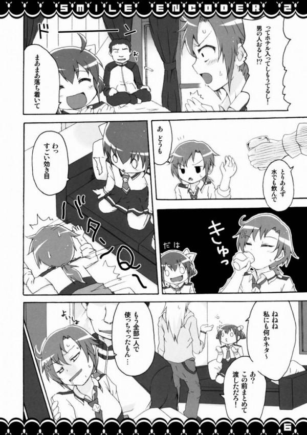 【スマイルプリキュア! エロ同人】みゆきからプリキュアしようって誘われたあかね【無料 エロ漫画】04
