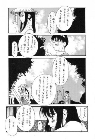 【ラブひな エロ同人】景太郎がなるとセクロスする自信をみつねにつけてもらって【無料 エロ漫画】