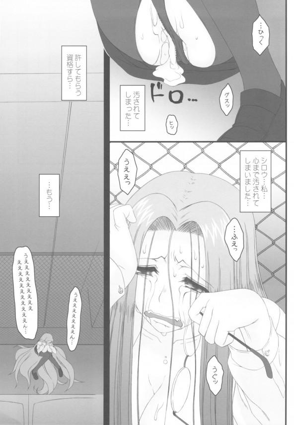 【Fate/Stay night エロ同人】何度もキモオヤジに陵辱セクロスされてるライダー【無料 エロ漫画】047
