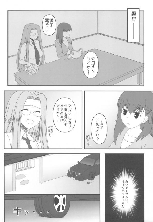 【Fate/Stay night エロ同人】何度もキモオヤジに陵辱セクロスされてるライダー【無料 エロ漫画】048
