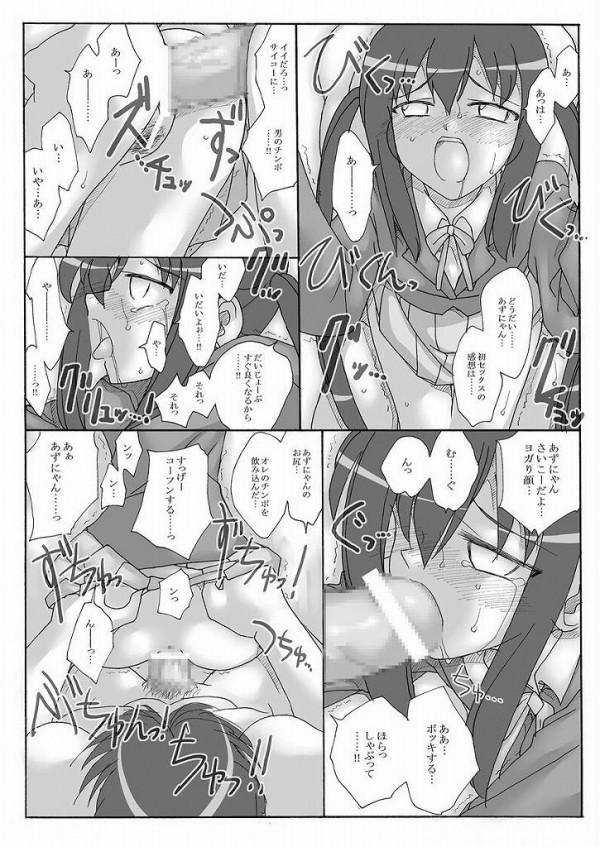 【けいおん! エロ同人】あずにゃんがファンの男達に誘拐されて集団レイプ【無料 エロ漫画】05
