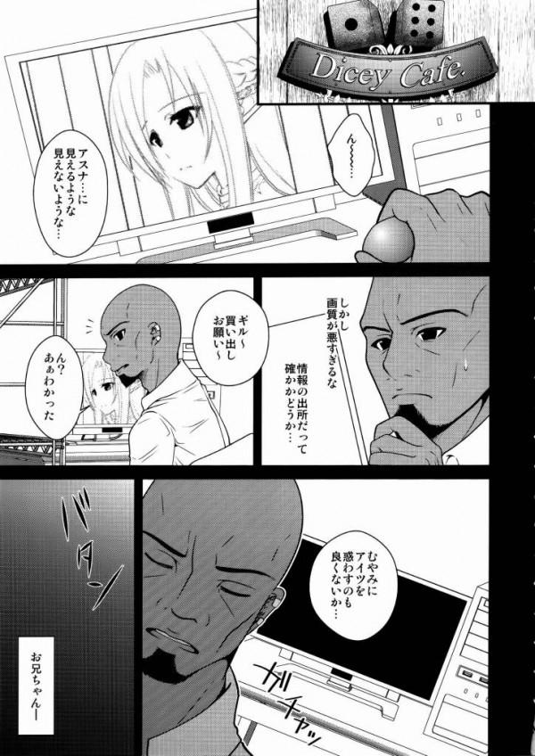 【SAO エロ同人】和人がアスナと間違えて直葉を襲っちゃってるよぉ~w【無料 エロ漫画】05