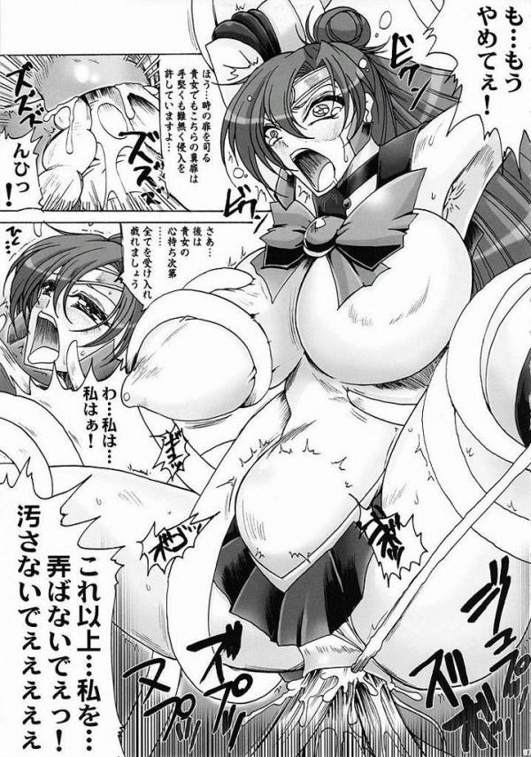【セーラームーン エロ同人】セーラープルートのせつなが触手に拘束されちゃって【無料 エロ漫画】05