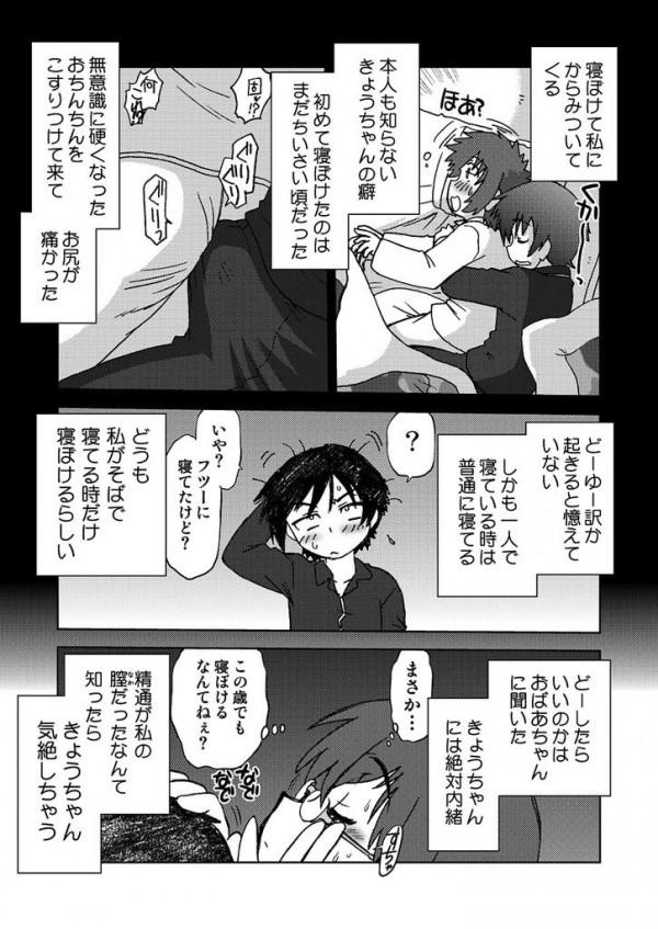 【俺妹 エロ同人】麻奈美の家にお泊りした京介が寝ぼけて抱きついてたらフル勃起し【無料 エロ漫画】07