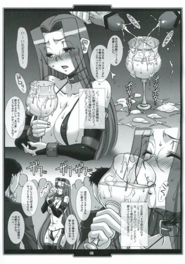 【Fate/Zero エロ同人】牝犬調教されたライダーがチンポ見るだけで高まって【無料 エロ漫画】07