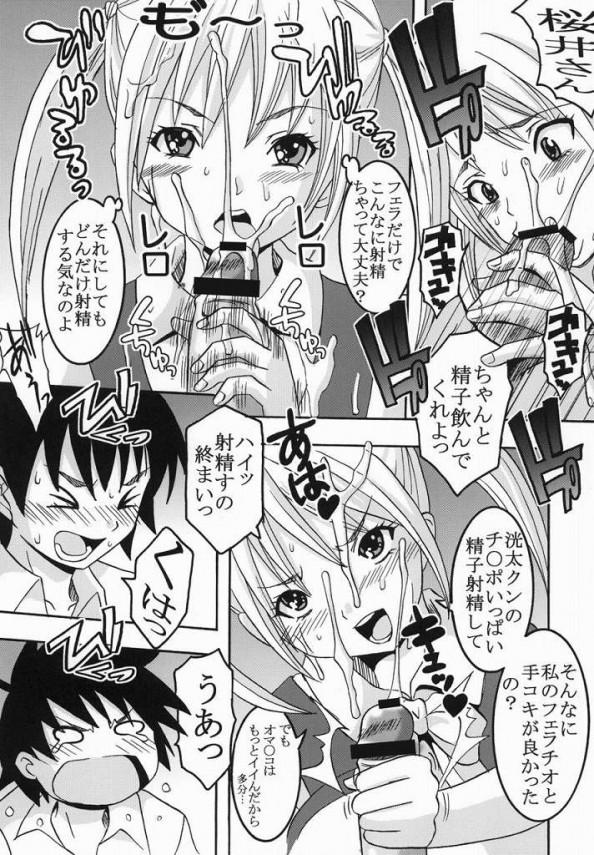 【あねどきっ エロ同人】洸太を自分の物にしたい奏ちゃんが迫って初セクロス【無料 エロ漫画】07