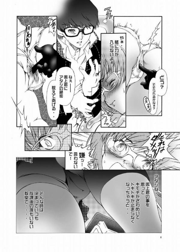 【ペルソナ4 エロ同人】千枝のシャドウが暴走してエロエロになっちゃって【無料 エロ漫画】07