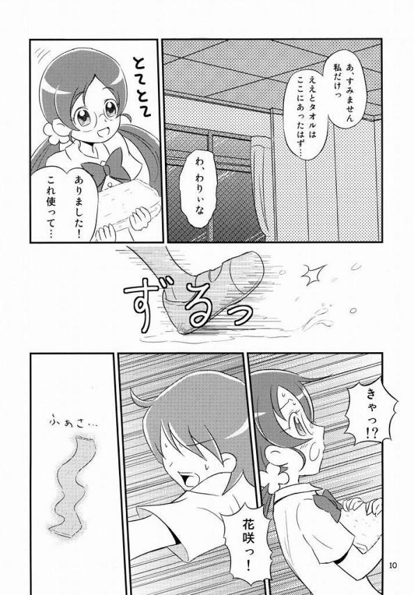【ハトプリ エロ同人】つぼみが好きな人と屋上に居たらあめが降って来たから【無料 エロ漫画】08