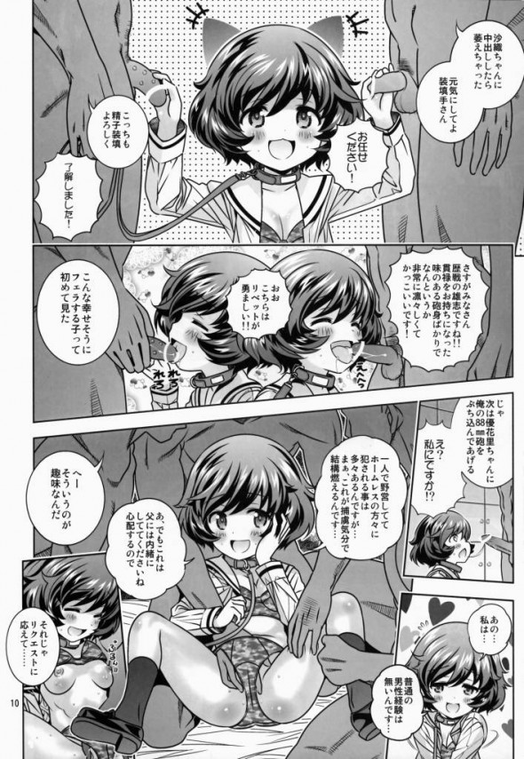 【ガルパン エロ同人】罰ゲームでAVに出演する事になったあんこうチーム【無料 エロ漫画】08