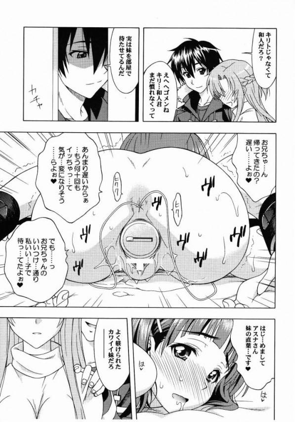 【SAO エロ同人】ゲームの世界からアスナを救ってきて和人と直葉で3P【無料 エロ漫画】08