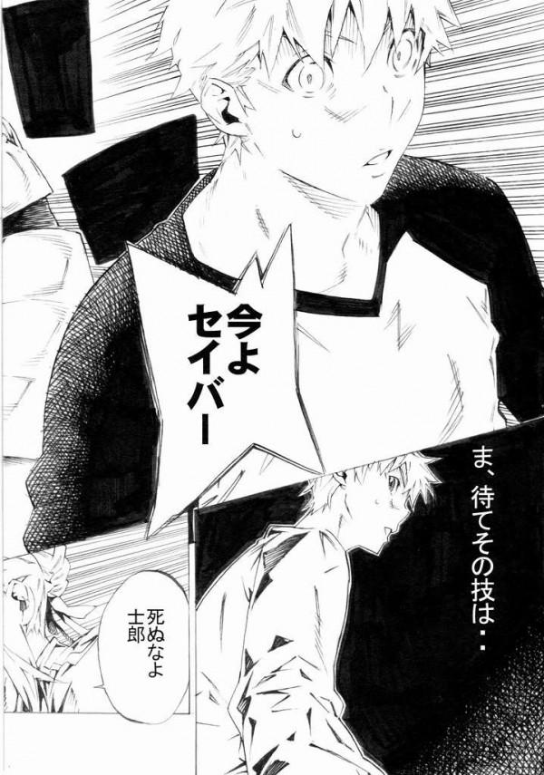 【Fate/Zero エロ同人】特訓で傷だらけの士郎が魔力回復の為に凛とセクロス【無料 エロ漫画】09