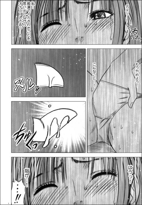 【クリムゾン エロ同人】電車で痴漢にいかされた処女のJD【無料 エロ漫画】09