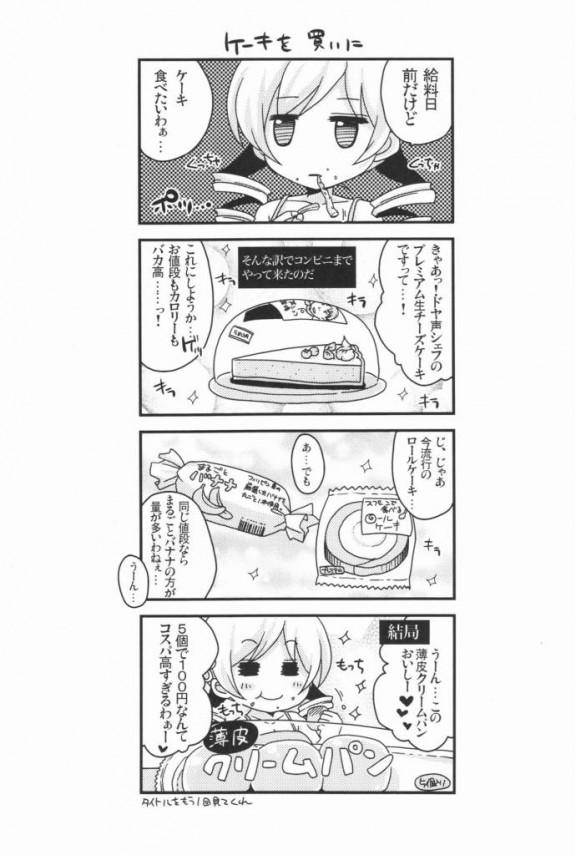 【まどマギ エロ同人】マミさんの10年後から18年後の独身生活を追ってるよぉ~【無料 エロ漫画】10