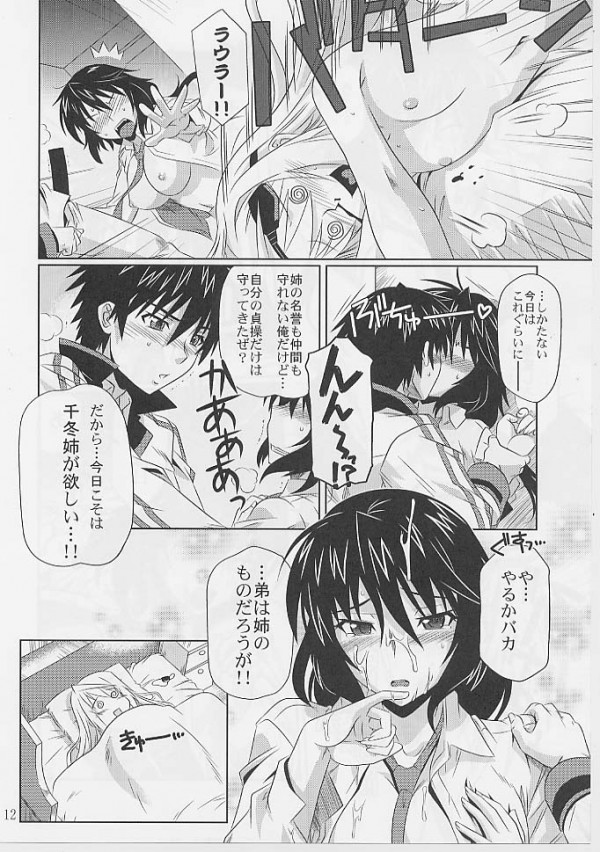 【IS エロ同人】ラウラがセクロスのやり方分かんないから一夏を使って教えてもらう【無料 エロ漫画】10