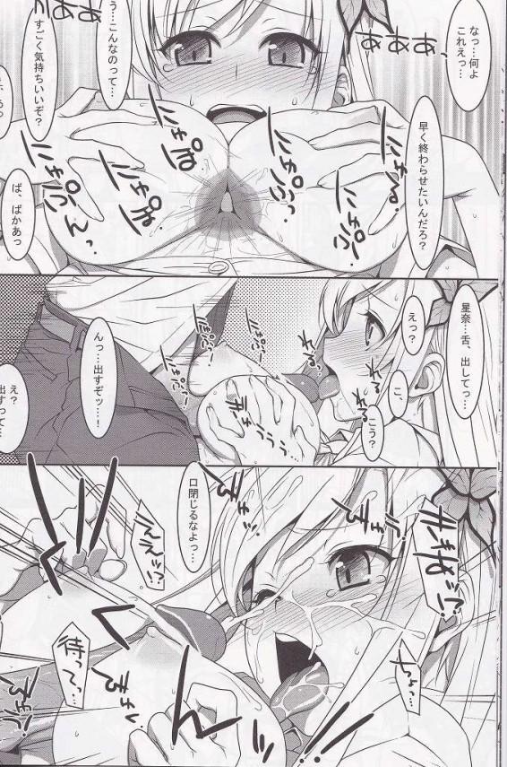 【はがない エロ同人】星奈が小鳩といちゃつきたくて媚薬飲ませて寝てる間にレズって【無料 エロ漫画】10