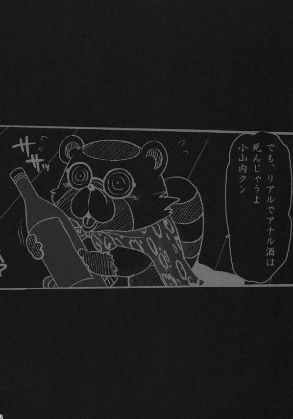 【アザゼルさん。 エロ同人】佐隈のマンコが見たいから酔っ払わせて寝てる間に散々悪戯【無料 エロ漫画】10