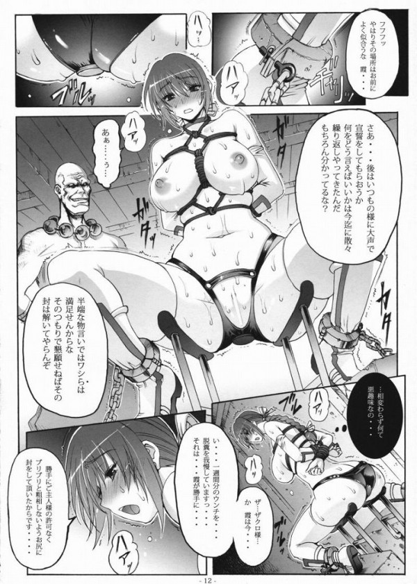 【DOA エロ同人】霞が拘束されたままアナルに栓をされたまま調教されちゃって【無料 エロ漫画】10