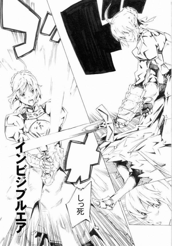 【Fate/Zero エロ同人】特訓で傷だらけの士郎が魔力回復の為に凛とセクロス【無料 エロ漫画】10