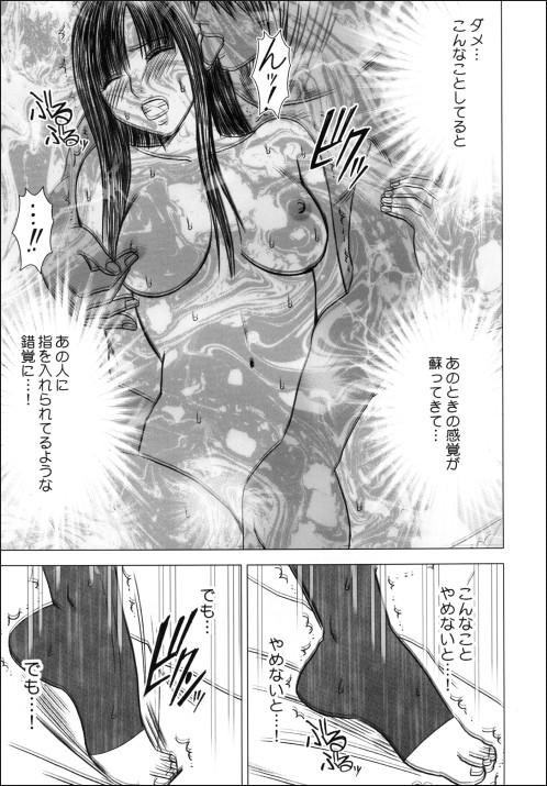 【クリムゾン エロ同人】電車で痴漢にいかされた処女のJD【無料 エロ漫画】10