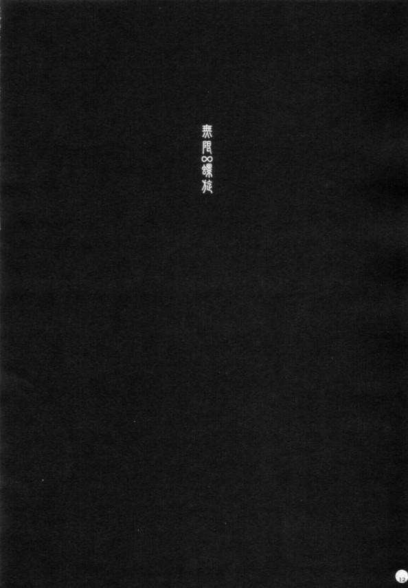 【セーラームーン エロ同人】冥王星が降格したって事は精液便器になるしかない?【無料 エロ漫画】11