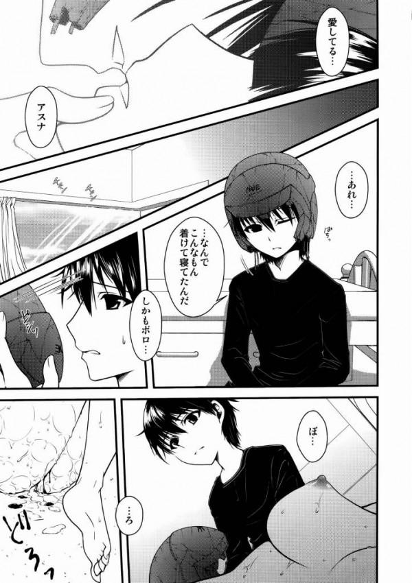 【SAO エロ同人】和人がアスナと間違えて直葉を襲っちゃってるよぉ~w【無料 エロ漫画】11