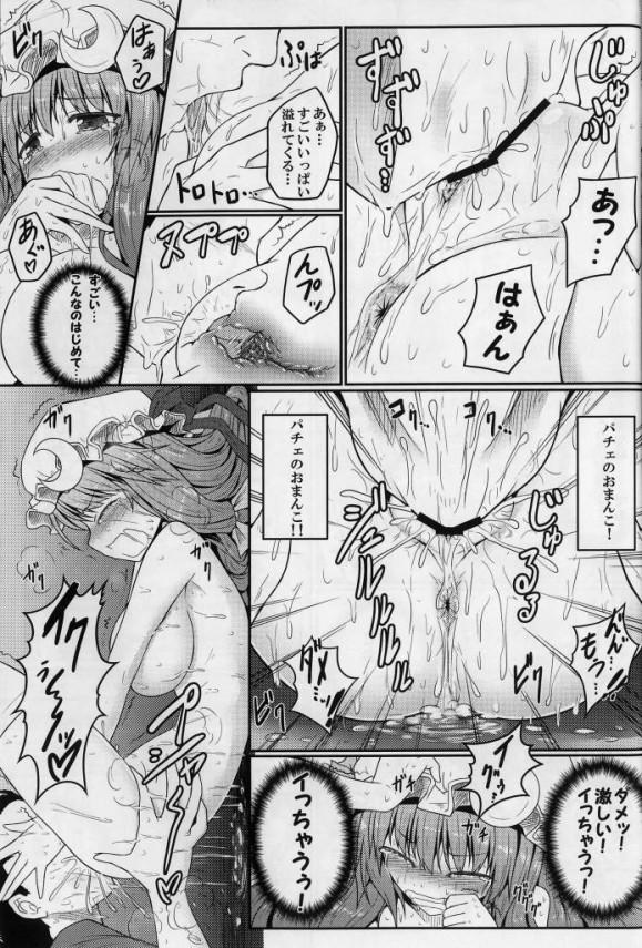 【東方 エロ同人】パチュリーヲタの男がなぜか紅魔館に来れて歓喜しお手伝いになって【無料 エロ漫画】11