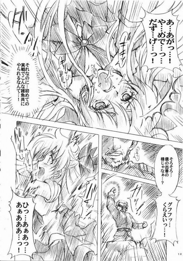 【セーラームーン エロ同人】不穏分子を倒しに行ったヴィーナスがやられちゃって【無料 エロ漫画】11