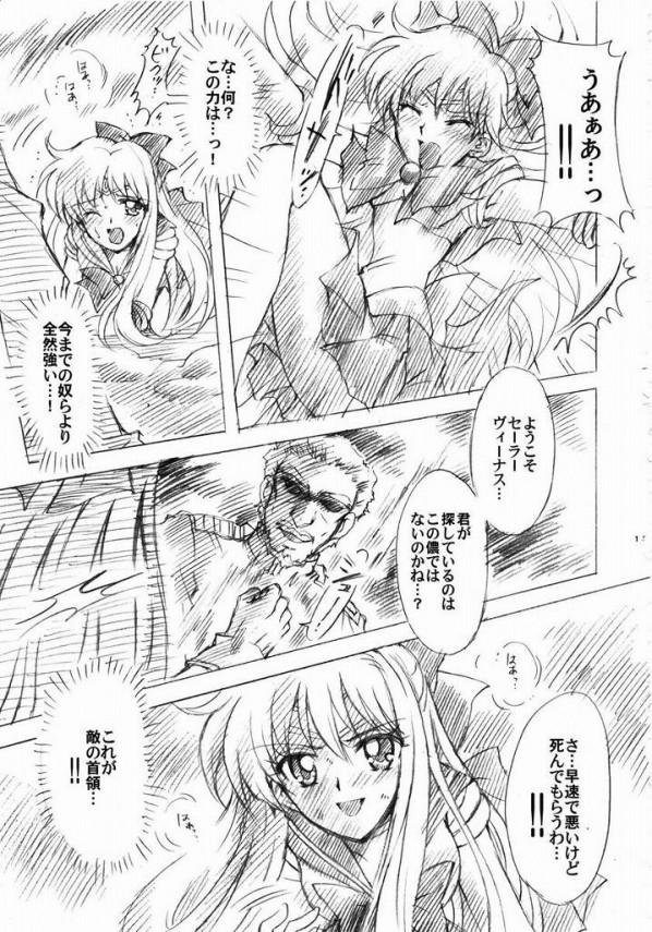 【セーラームーン エロ同人】不穏分子を倒しに行ったヴィーナスがやられちゃって【無料 エロ漫画】12