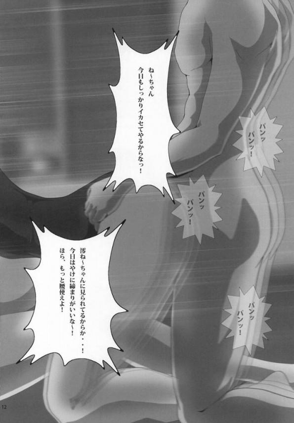 【けいおん! エロ同人】律の弟サトシが鬼畜な感じで澪をレイプ【無料 エロ漫画】12
