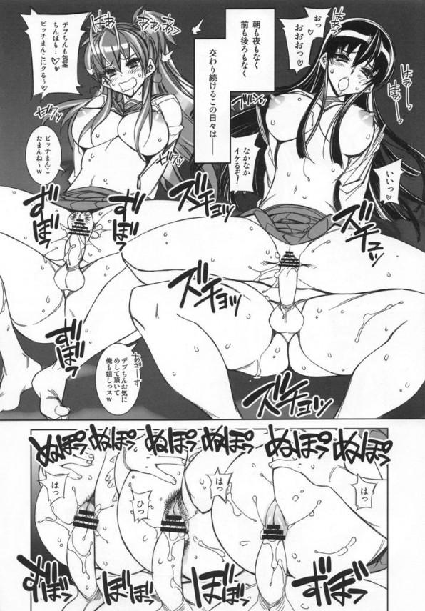 【スクデッド エロ同人】沙耶達がキモデブ包茎男たちと乱交でオチンポくわえまくっちゃってるよぉ【無料 エロ漫画】12
