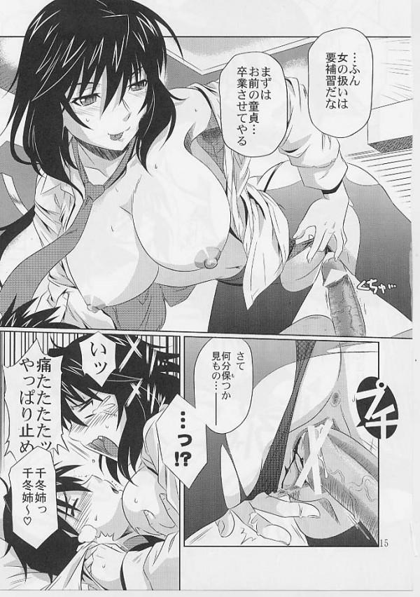 【IS エロ同人】ラウラがセクロスのやり方分かんないから一夏を使って教えてもらう【無料 エロ漫画】13