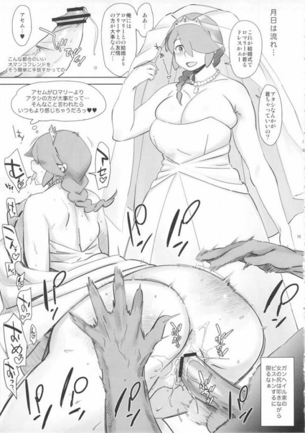 【機動戦士ガンダム エロ同人】アセムがアリーサにセックスフレンドになれって言ったら【無料 エロ漫画】13