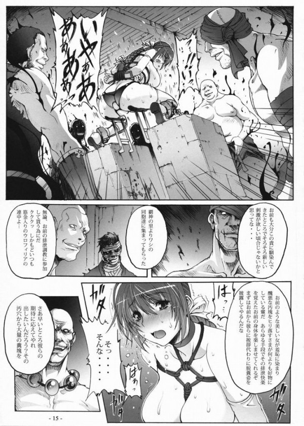 【DOA エロ同人】霞が拘束されたままアナルに栓をされたまま調教されちゃって【無料 エロ漫画】13