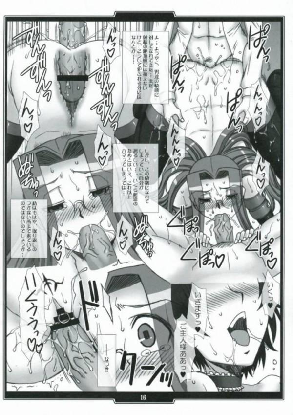 【Fate/Zero エロ同人】牝犬調教されたライダーがチンポ見るだけで高まって【無料 エロ漫画】14
