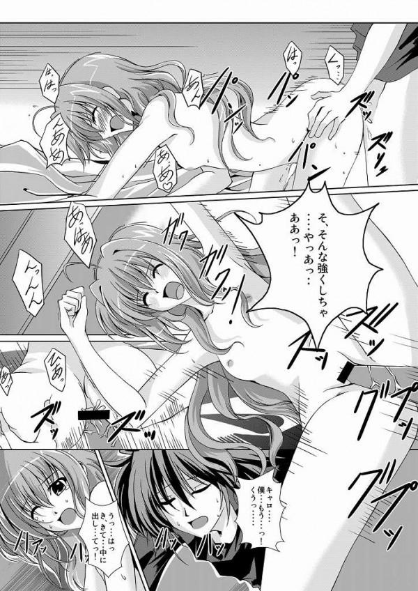 【リリなの エロ同人】キャロとエリオがホテルでラブラブセクロスしてて【無料 エロ漫画】14