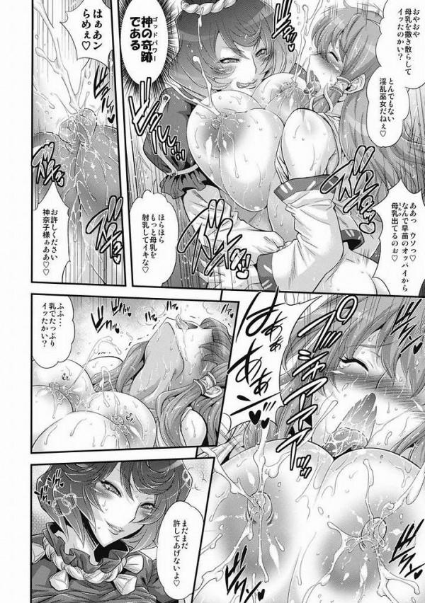 【東方 エロ同人】太って来た早苗がピチピチの衣装をきにしてたら神奈子が迫ってきて【無料 エロ漫画】14
