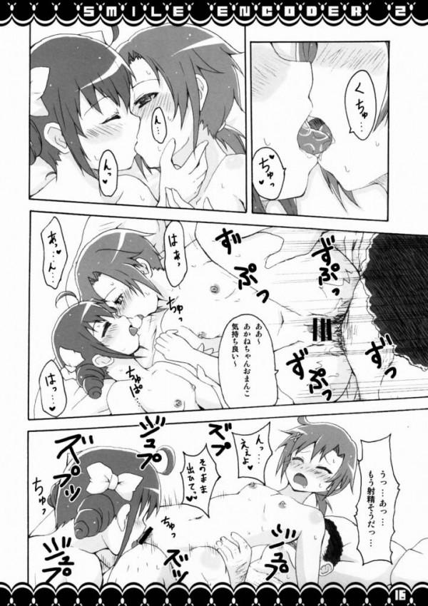 【スマイルプリキュア! エロ同人】みゆきからプリキュアしようって誘われたあかね【無料 エロ漫画】14