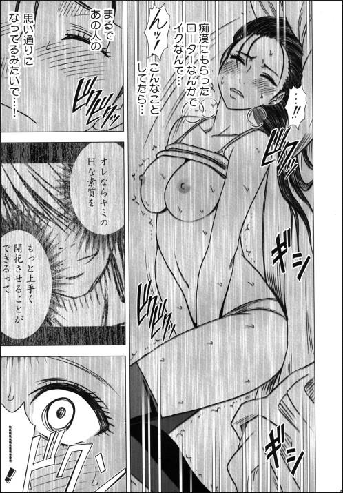 【クリムゾン エロ同人】電車で痴漢にいかされた処女のJD【無料 エロ漫画】14