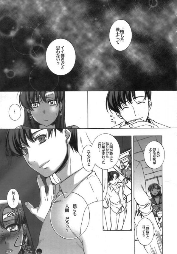 【セーラームーン エロ同人】冥王星が降格したって事は精液便器になるしかない?【無料 エロ漫画】14