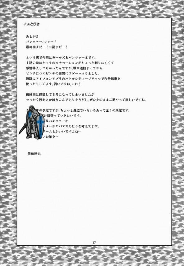 【ガルパン エロ同人】罰ゲームでAVに出演する事になったあんこうチーム【無料 エロ漫画】15