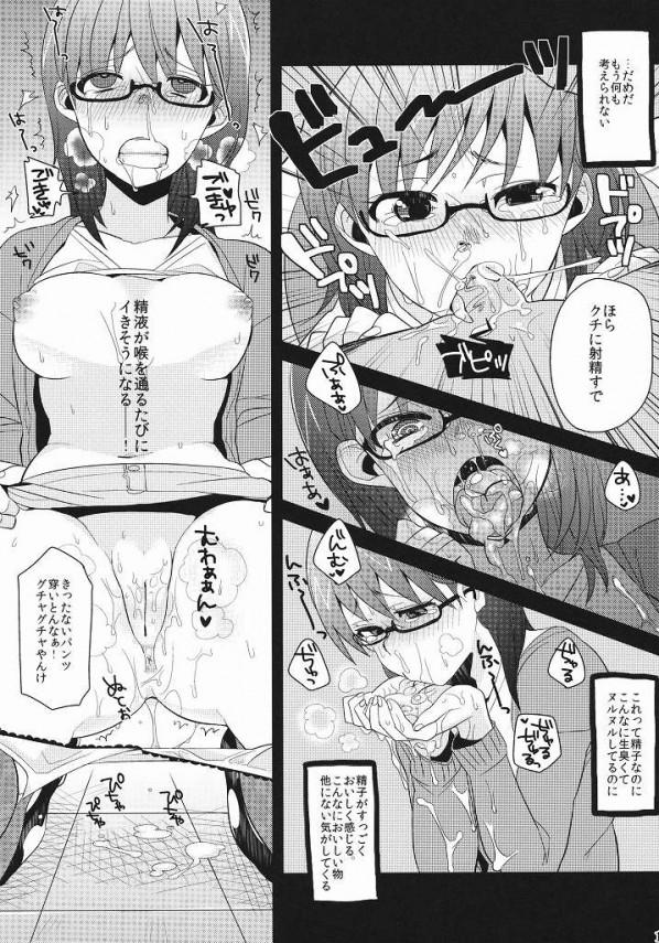 【アザゼルさん。 エロ同人】佐隈のマンコが見たいから酔っ払わせて寝てる間に散々悪戯【無料 エロ漫画】15