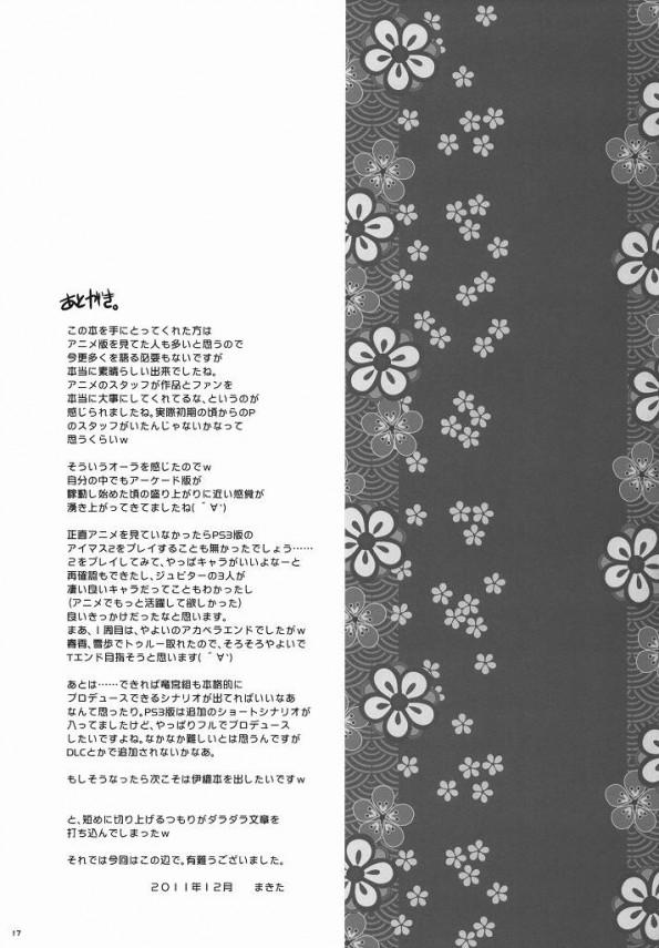 【アイマス エロ同人】やよいちゃんの幼稚園児姿が可愛いかったからコスプレセクロス【無料 エロ漫画】15