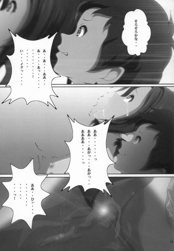 【けいおん! エロ同人】律の弟サトシが鬼畜な感じで澪をレイプ【無料 エロ漫画】15