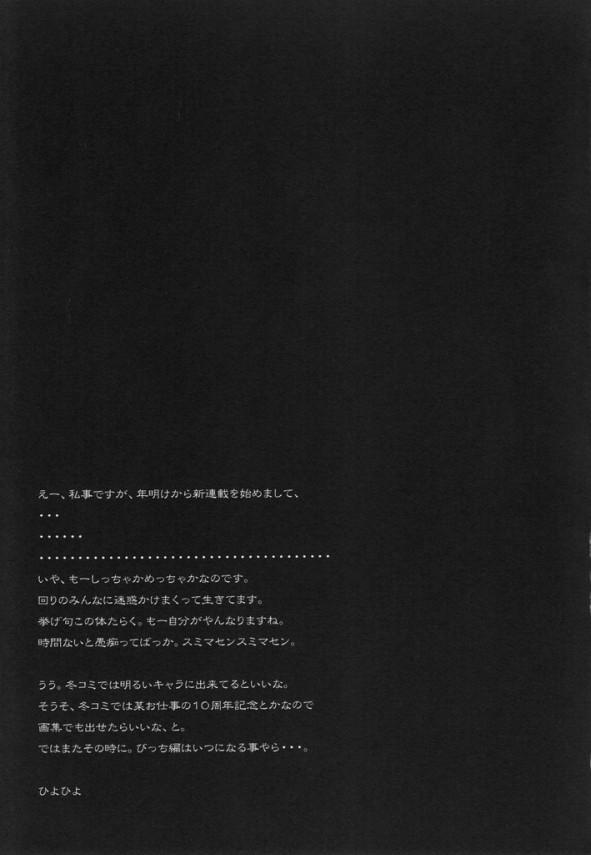 【スクデッド エロ同人】沙耶達がキモデブ包茎男たちと乱交でオチンポくわえまくっちゃってるよぉ【無料 エロ漫画】15